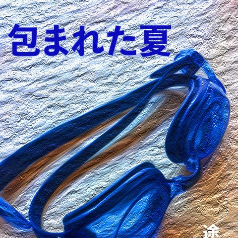 短編小説「包まれた夏」途次大志 著