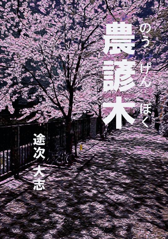 短編小説「ありふれアフターヌーン」途次大志著