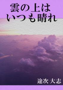 短編小説「雲の上はいつも晴れ」途次大志著