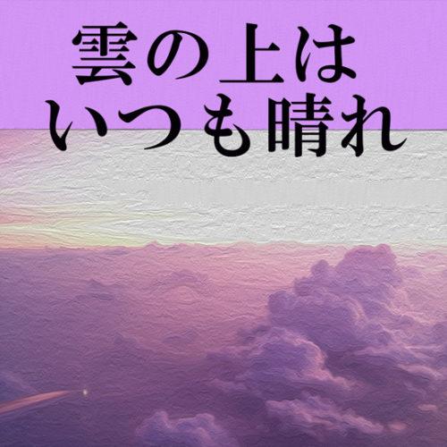 短編小説「雲の上はいつも晴れ」途次大志 著