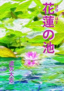 短編小説「花蓮の池」途次大志著