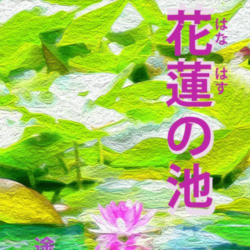 短編小説「花蓮の池」途次大志 著