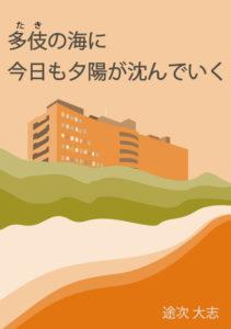 短編小説「多伎の海に今日も夕陽が沈んでいく」途次大志著