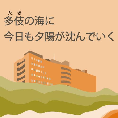 短編小説「多伎の海に今日も夕陽がしずんでいく」途次大志 著