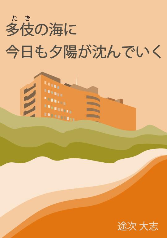 多伎の海に今日も夕陽が沈んでいく