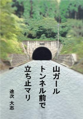 短編小説「山ガール トンネル前で 立ち止マリ」途次大志著