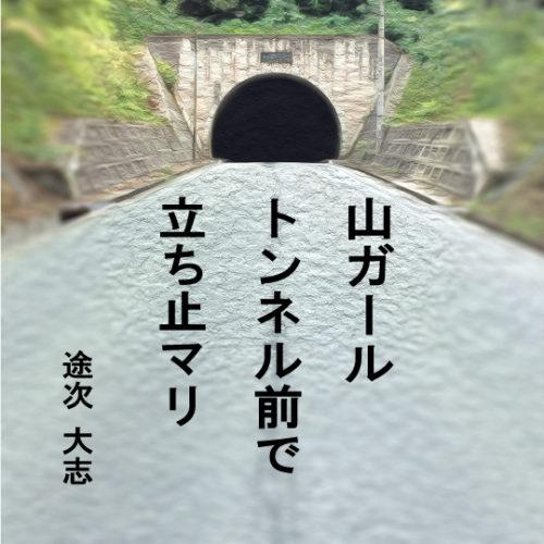短編小説「山ガール トンネル前で 立ち止マリ」途次大志 著