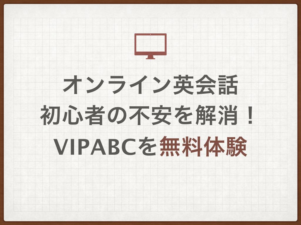 オンライン英会話 初心者の不安を解消! vipabcを無料体験