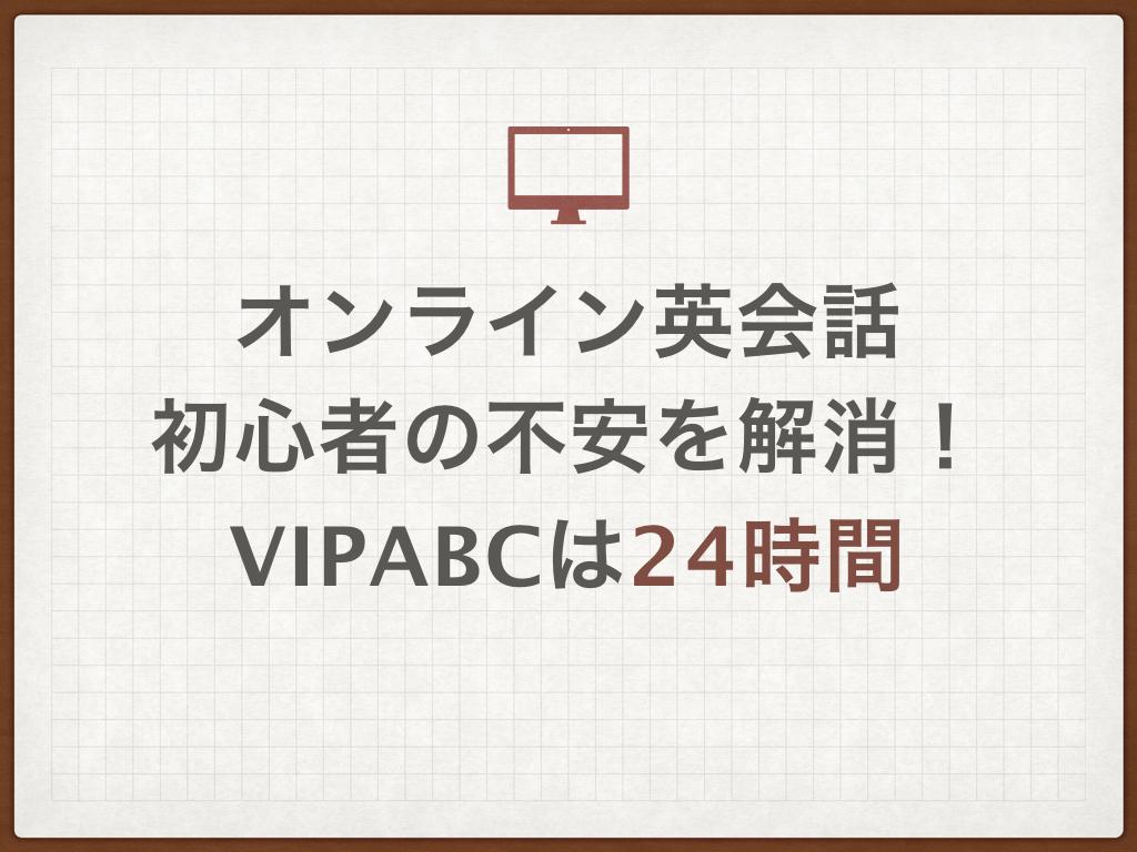 オンライン英会話 初心者の不安を解消! vipabcは24時間