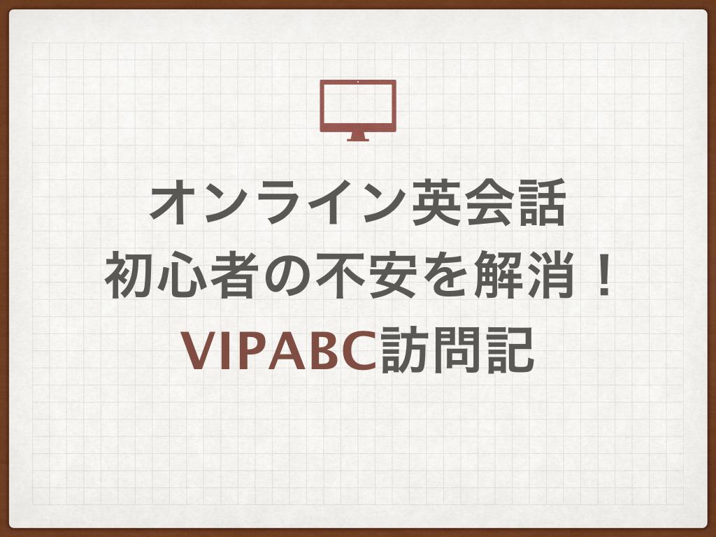 オンライン英会話 初心者の不安を解消! vipabc訪問記