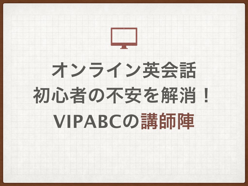 オンライン英会話 初心者の不安を解消! vipabcの講師陣