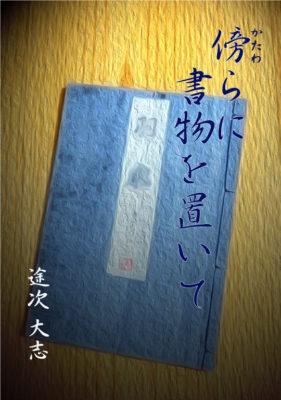 短編小説「傍らに書物を置いて」途次大志著
