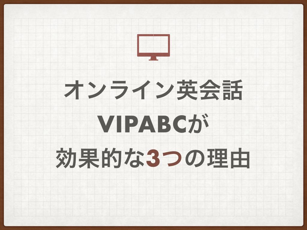 オンライン英会話vipabcが効果的な3つの理由