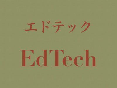 エドテック(EdTech)