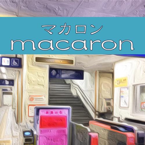 短編小説「マカロン macaron」途次大志著