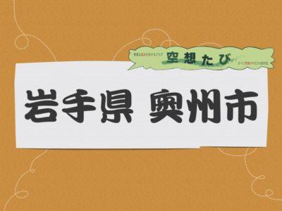 岩手県奥州市 大谷翔平選手の出身地