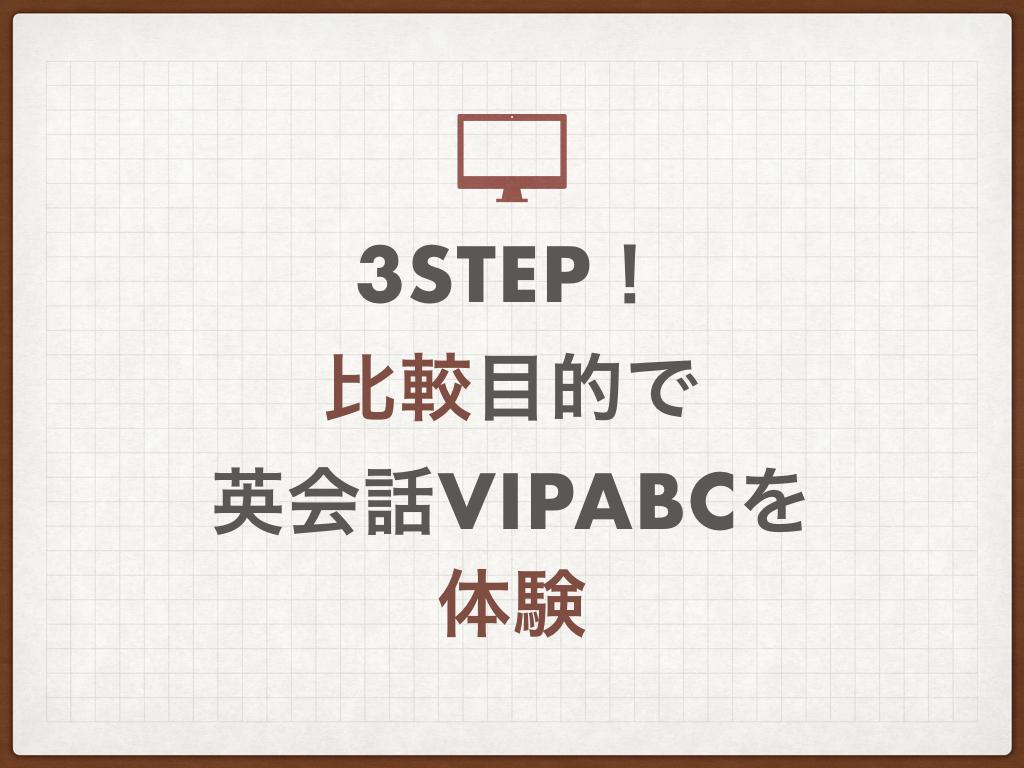 3Step!比較目的で英会話vipabcを体験