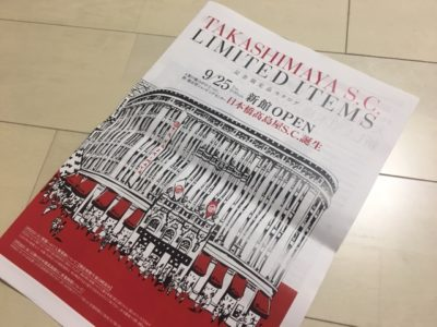 TAKASHIMAYA S.C. 記念限定品カタログ