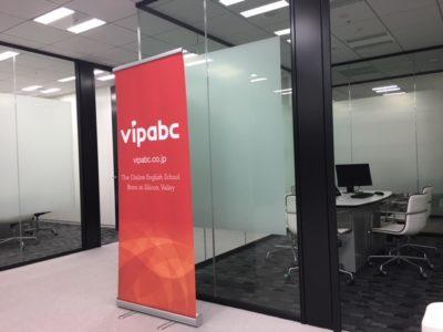 vipabcの社内