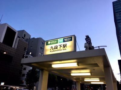 九段下駅写真