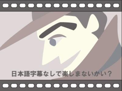 日本語字幕なしで楽しまないかい