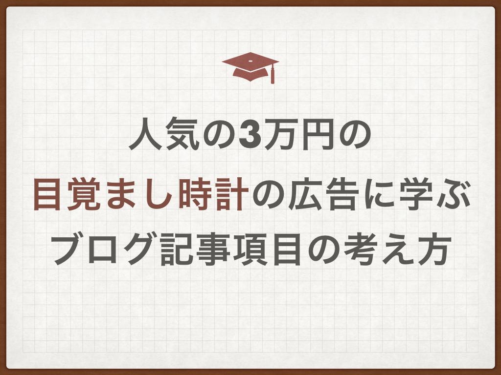 【人気の3万円の目覚まし時計の広告に学ぶ】ブログ記事項目の考え方