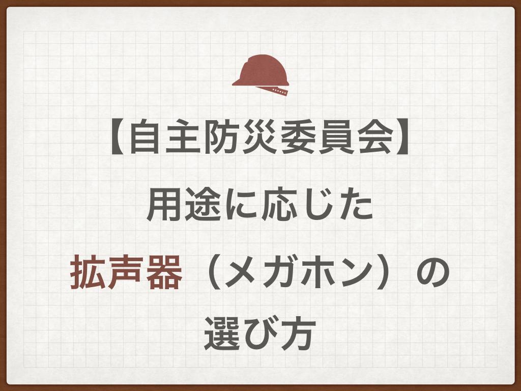 【自主防災委員会】用途に応じた拡声器(メガホン)の選び方