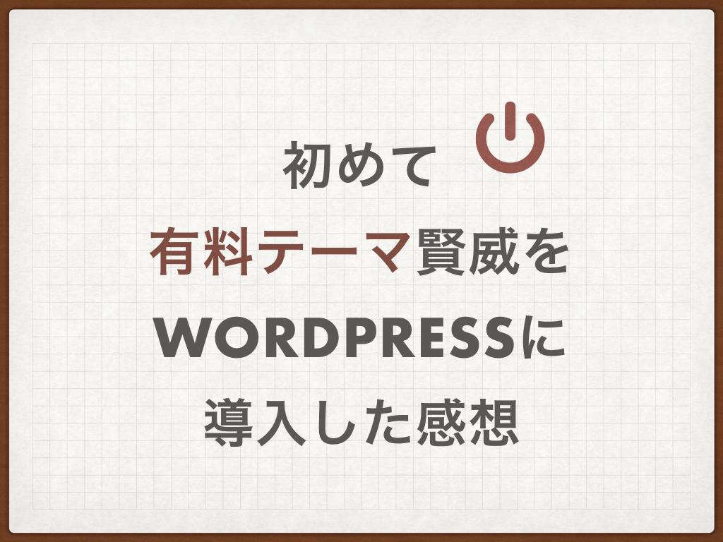 初めて有料テーマ賢威をWordPressに導入した感想