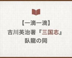 【一滴一滴】吉川英治著『三国志』臥龍の岡