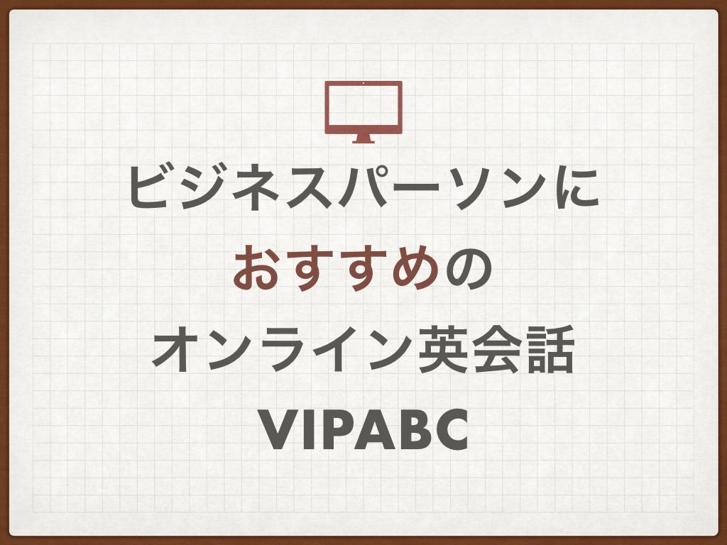 ビジネスパーソンにおすすめのオンライン英会話vipabc