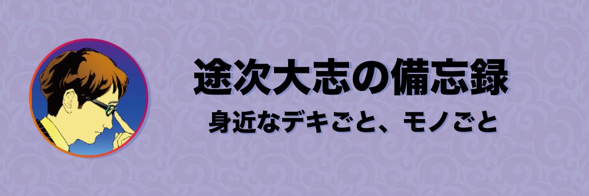 Title toji-taishi-no-bibouroku