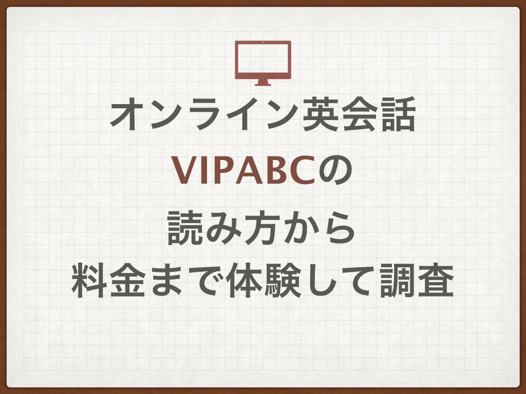 オンライン英会話vipabcの読み方から料金まで体験して調査
