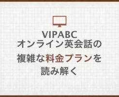 vipabc(オンライン英会話)の複雑な料金プランを読み解く