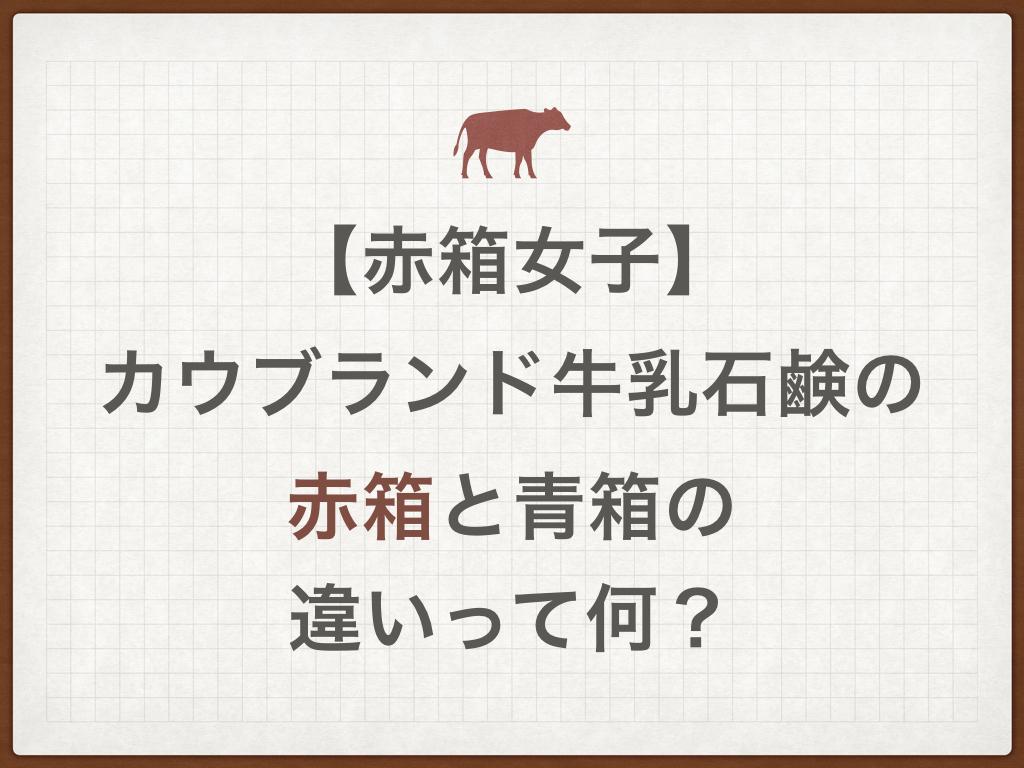 【赤箱女子】カウブランド牛乳石鹸の赤箱と青箱の違いって何?