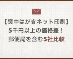 【喪中はがきネット印刷】5千円以上の価格差!郵便局を含む5社比較