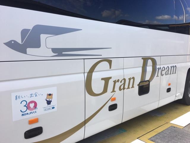 横浜グラン昼特急