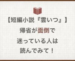 【短編小説『雲いつ』】帰省が面倒で迷っている人は読んでみて!