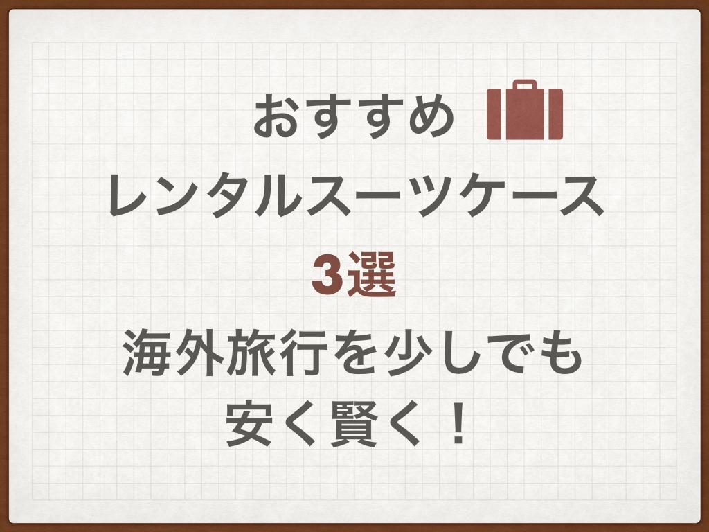 【おすすめレンタルスーツケース3選】海外旅行を少しでも安く賢く!