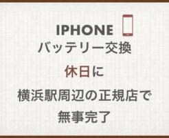 【iPhoneバッテリー交換】休日に横浜駅周辺の正規店で無事完了
