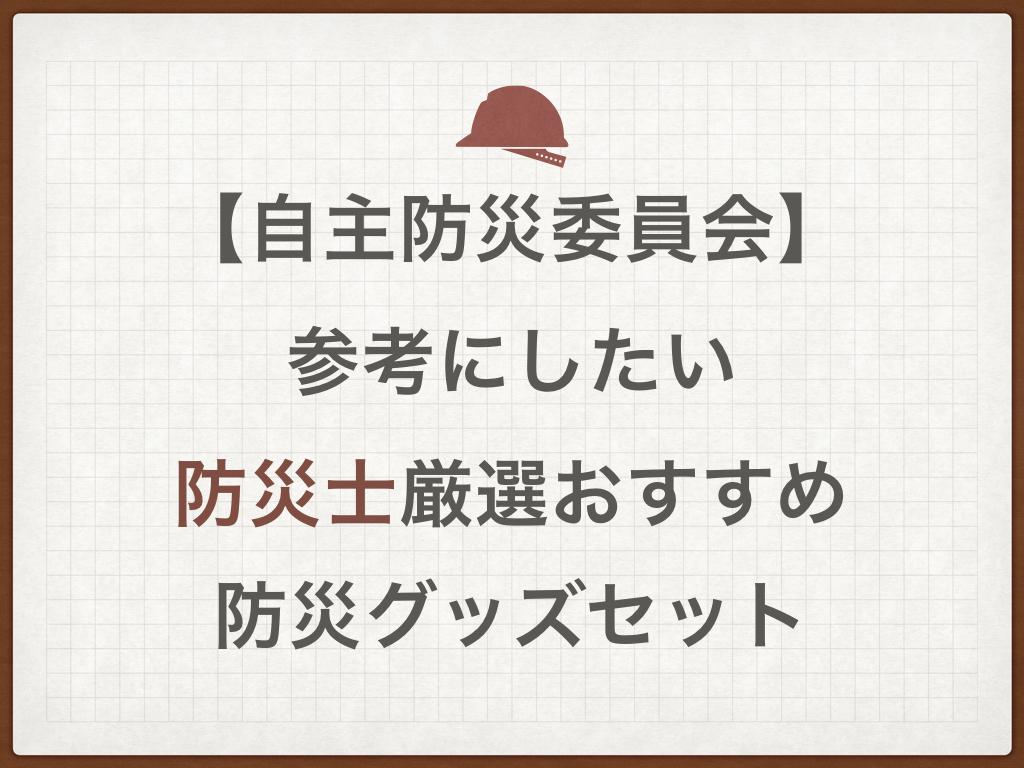 【自主防災委員会】参考にしたい防災士厳選おすすめ防災グッズセット
