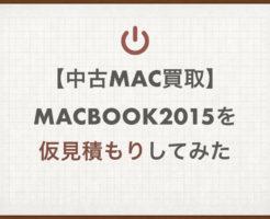 【中古Mac買取】Macbook2015を仮見積もりしてみた