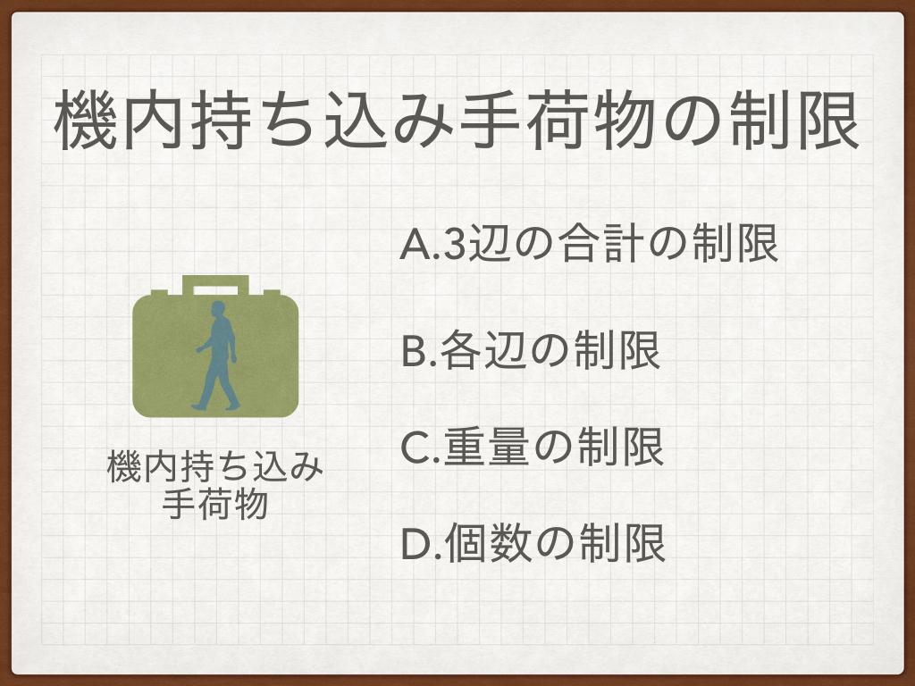 機内持ち込み手荷物の制限