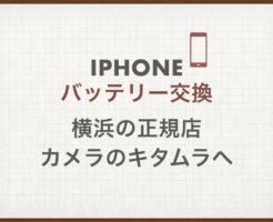 【iphoneバッテリー交換】横浜の正規店カメラのキタムラへ