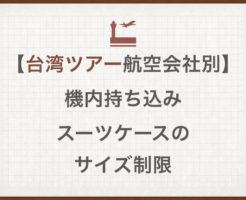 【台湾ツアー航空会社別】機内持ち込みスーツケースのサイズ制限