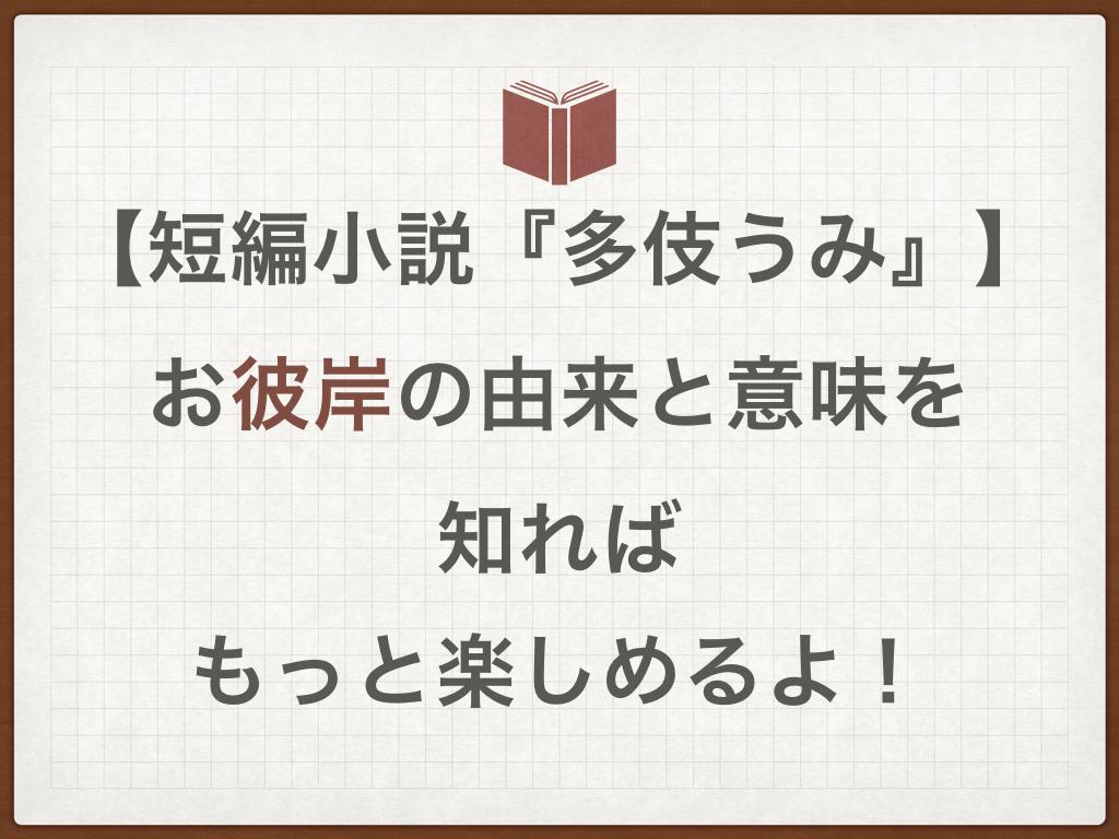 【短編小説『多伎うみ』】お彼岸の由来と意味を知ればもっと楽しめるよ!