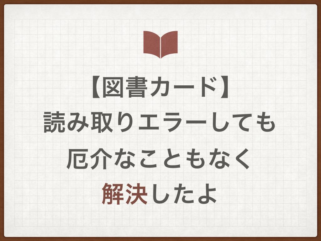 【図書カード】読み取りエラーしても厄介なこともなく解決したよ