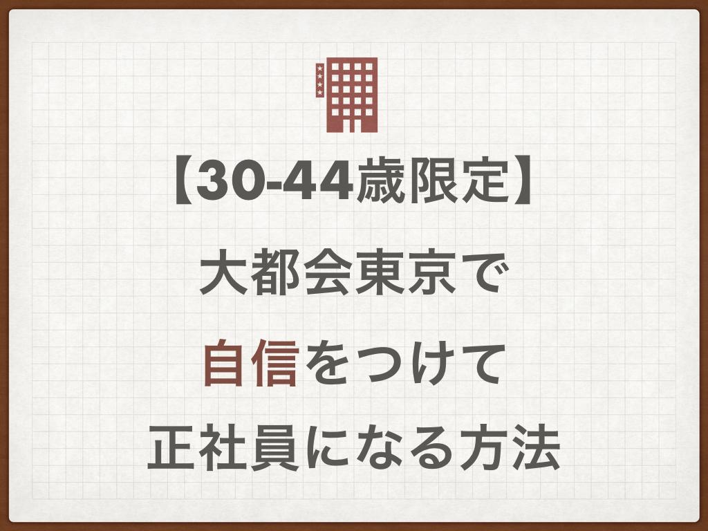 【30-44歳限定】大都会東京で自信をつけて正社員になる方法
