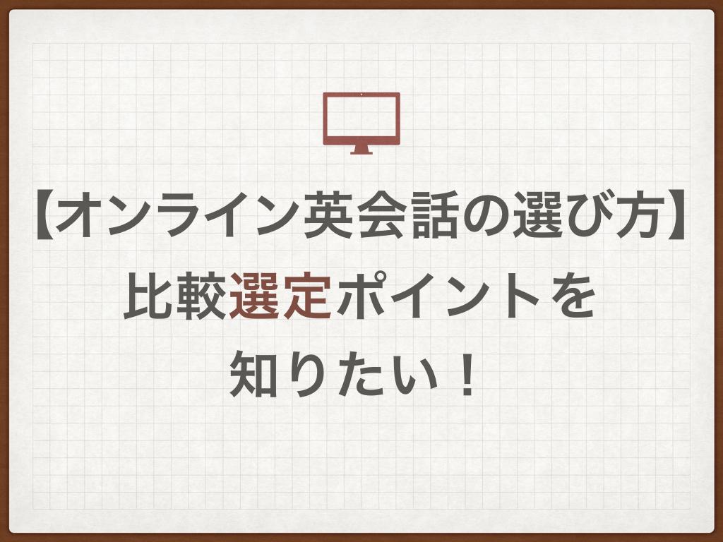 【オンライン英会話の選び方】比較選定ポイントを知りたい!