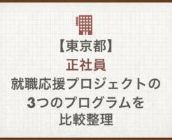 【東京都】正社員就職応援プロジェクトの3つのプログラムを比較整理