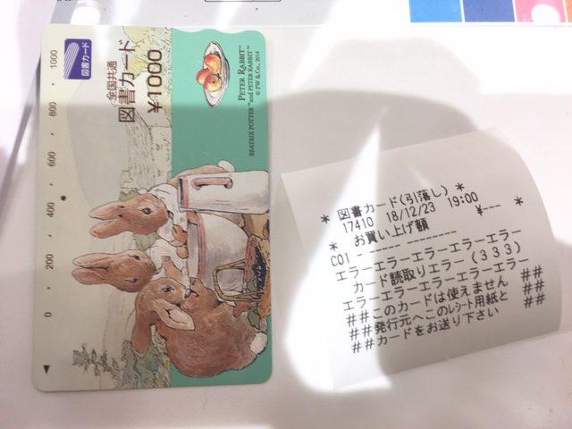 読み取りエラーの図書カード